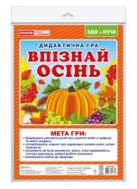 Дидактическая игра Узнай осень НУШ