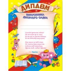 Диплом выпускника детского сада №2