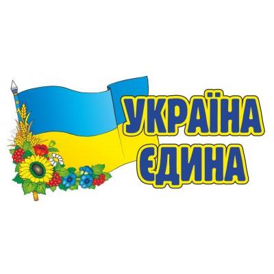 Наліпка Україна єдина, маленька - фото Ранок Креатив