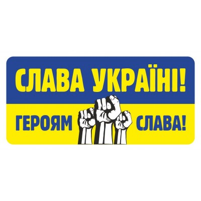 Наліпка Слава Україні, маленька - фото Ранок Креатив