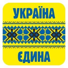 Наклейка Украина единая