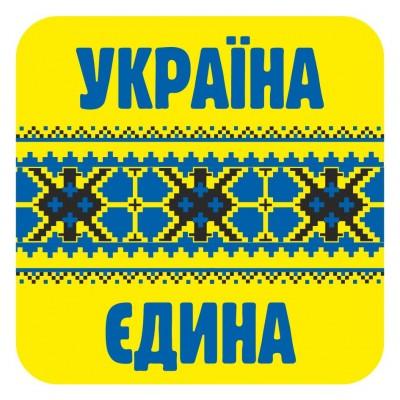 Наліпка Україна єдина - фото Ранок Креатив