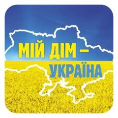 Наклейка Мой дом-Украина