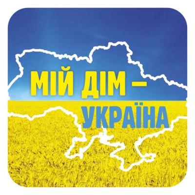 Наліпка Мій дім-Україна - фото Ранок Креатив