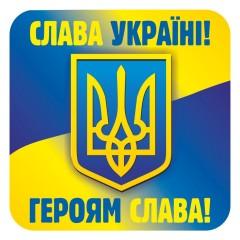 Наклейка Слава Украине