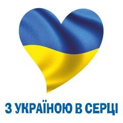 Наклейка С Украиной в сердце