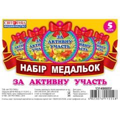 Комплект медалей За активное участие, на украинском языке