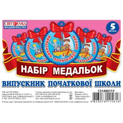 Комплект медалей Випускник початкової школи, українською мовою - фото Ранок Креатив