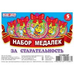 Комплект медалей За старательность, русский язык