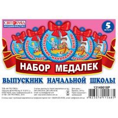 Комплект медалей Выпускник начальной школы, на русском языке