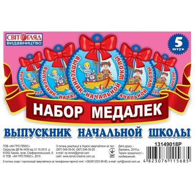Комплект медалей Випускник початкової школи, російською мовою - фото Ранок Креатив