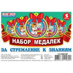 Комплект медалей За стремление к знаниям