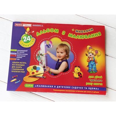 Альбом з малювання з шаблонами. Ранній вік 2-3 роки - фото Ранок Креатив