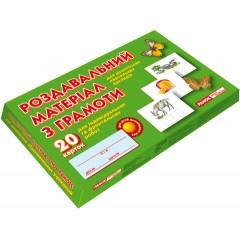 Комплект карток З грамоти