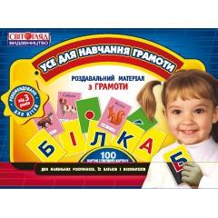 Комплект карточек Все для обучения грамоте