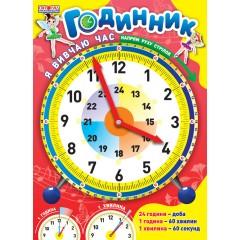 Плакат Я изучаю время