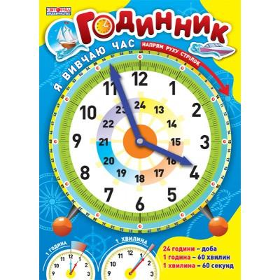 Плакат Я вивчаю час, блакитний - фото Ранок Креатив