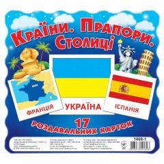Комплект мини-карточек Флаги, Столицы, Страны