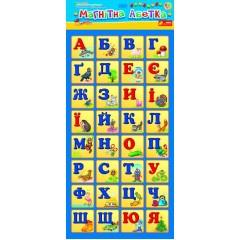 Магнітна абетка Український алфавіт