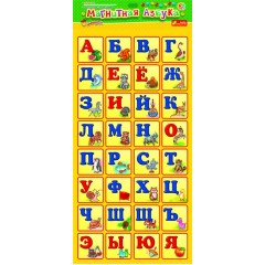 Магнітна абетка Російський алфавіт