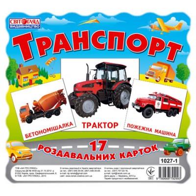 Комплект карточек Транспорт - фото Ранок Креатив