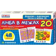 Обучающие карточки Счет в пределах 20