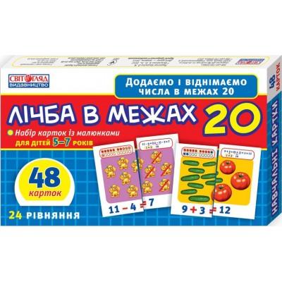 Навчальні картки Рахунок в межах 20 - фото Ранок Креатив