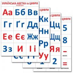 Комплект карточек для изучения украинского. Азбука и цифры