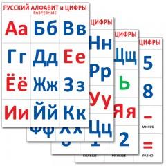 Комплект карточек Азбука и цифры