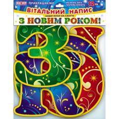 Набор для оформления комнаты Буквы, С новым годом
