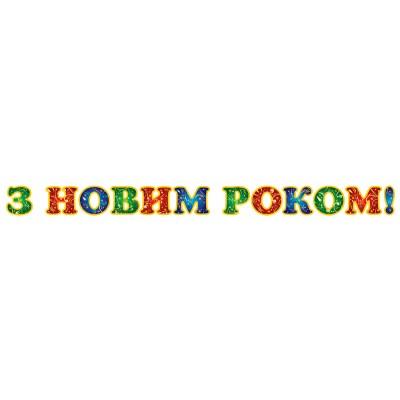 Набір для оформлення кімнати Букви, З новим роком - фото Ранок Креатив