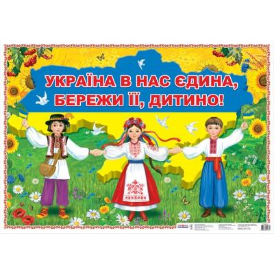 Плакат Україна у нас єдина, бережи її! - фото Ранок Креатив