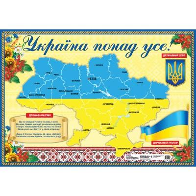 Плакат Україна понад усе - фото Ранок Креатив