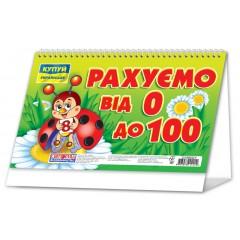 Картки на пружині Рахуємо від 0 до 100