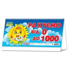 Картки на пружині Рахуємо від 0 до 1000