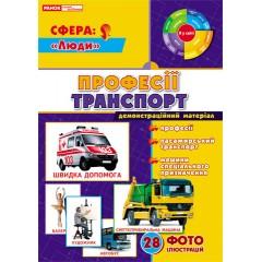 Комплект фотоиллюстраций  Транспорт