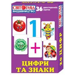 Комплект карточек Цифры и знаки