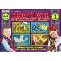 Альбом с детского творчества. Подготовительная группа 6-7 лет. часть 1