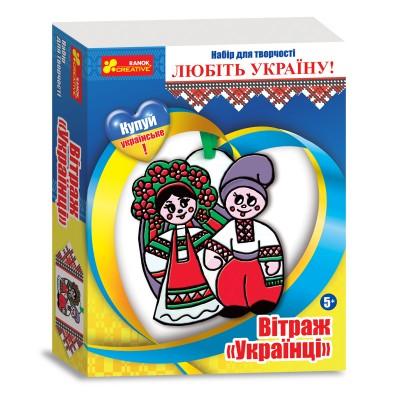 Набор для творчества. Витраж Украинцы - фото Ранок Креатив