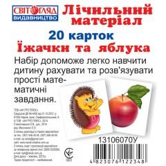 Комплект карточек Ёж и яблоко