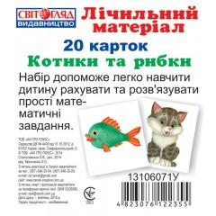 Комплект карточек Котик и рыбка