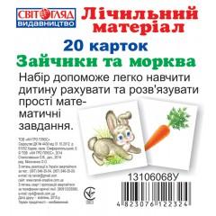 Комплект карточек Зайчик и морковка