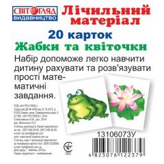 Комплект карточек Жабки и цветочки