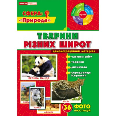 Комплект фотоілюстрацій Тварини різних широт - фото Ранок Креатив