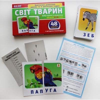 Навчальні картки Світ тварин - фото Ранок Креатив