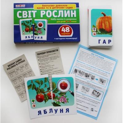 Навчальні картки Світ рослин - фото Ранок Креатив