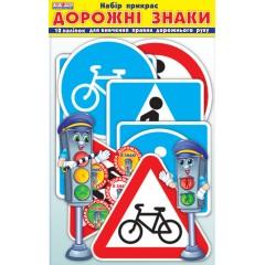 Набор для оформления комнаты Светофор и дорожные знаки