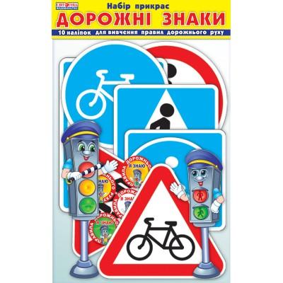 Набір для оформлення кімнати Світлофор і дорожні знаки - фото Ранок Креатив