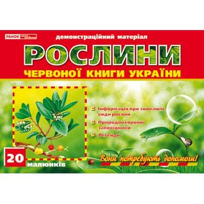 Комплект фотоиллюстраций Растения Красной книги Украины - фото Ранок Креатив