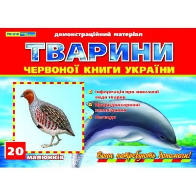 Комплект фотоиллюстраций Красная книга Украины - фото Ранок Креатив